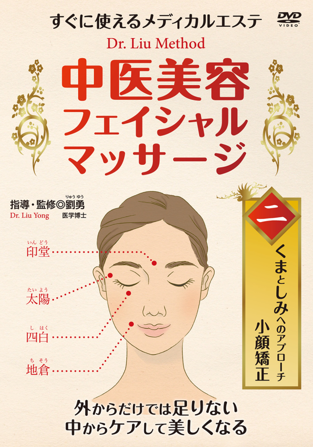 DVD 中医美容フェイシャルマッサージ 第2巻 くまとしみへのアプローチ 小顔矯正