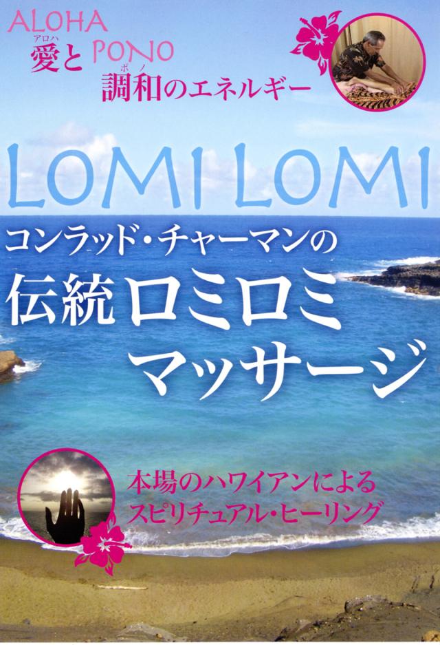DVD コンラッド・チャーマンの伝統ロミロミマッサージ