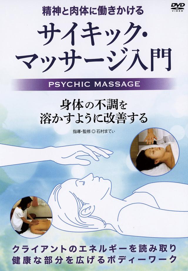 DVD 精神と肉体に働きかける サイキック・マッサージ入門