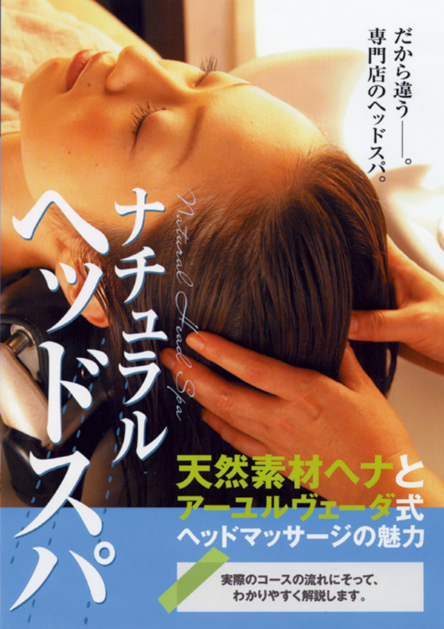 DVD ナチュラル・ヘッドスパ