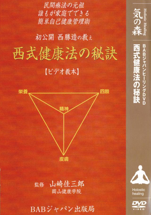 DVD 西式健康法の秘訣【ビデオ教本】