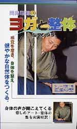 ヨガと整体シリーズ 第1巻 (DVD)
