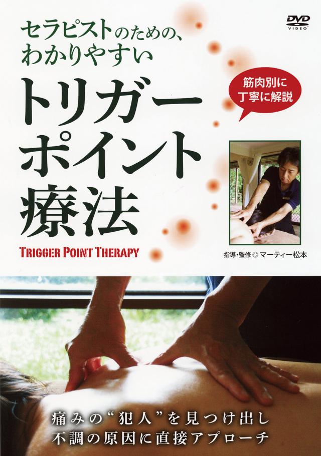 DVD セラピストのための、わかりやすいトリガーポイント療法