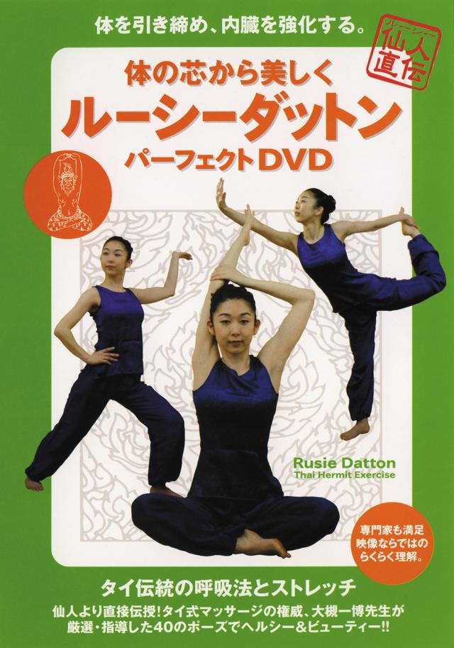 DVD ルーシーダットンパーフェクトDVD