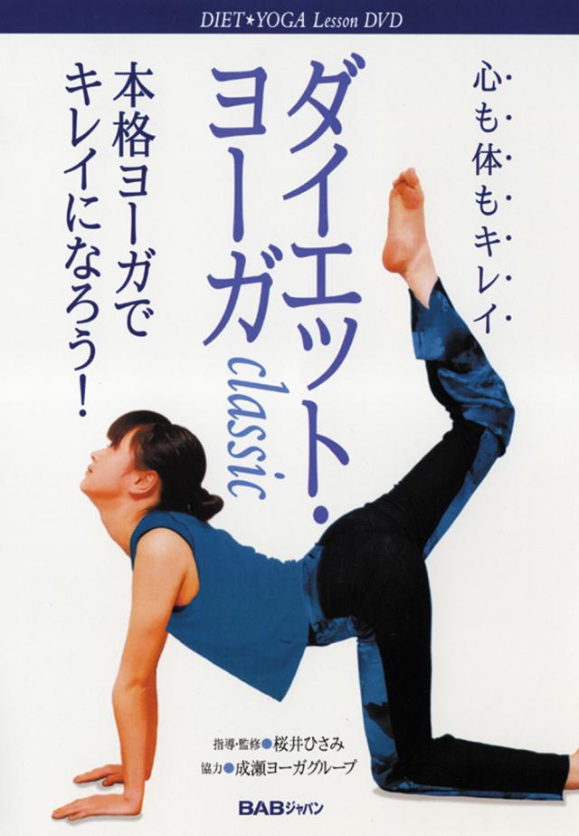 DVD ダイエット・ヨーガ classic