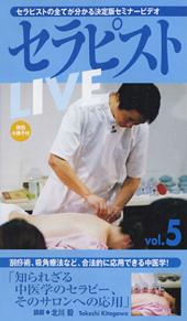 DVD セラピストLIVEシリーズ vol.5
