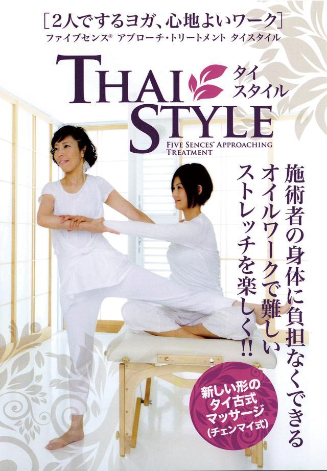 DVD タイスタイル