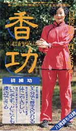 香功ー初級ー (DVD)