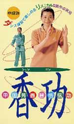 香功ー中級ー (DVD)