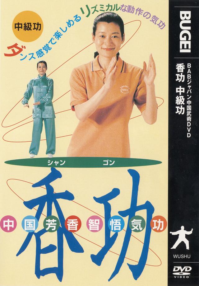 DVD 香功 ―中級―