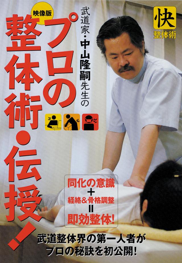 DVD 映像版 プロの整体術・伝授!