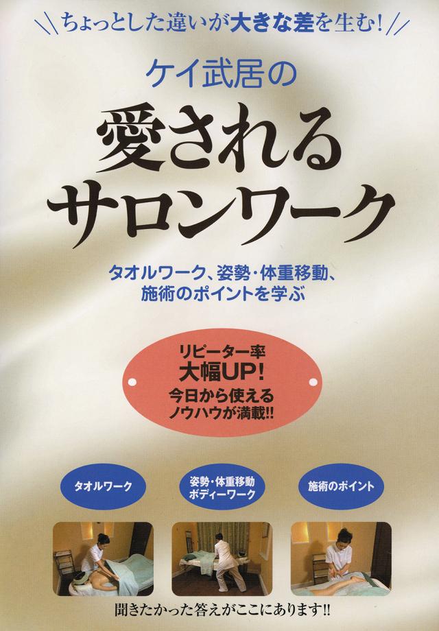 DVD ケイ武居の愛されるサロンワーク