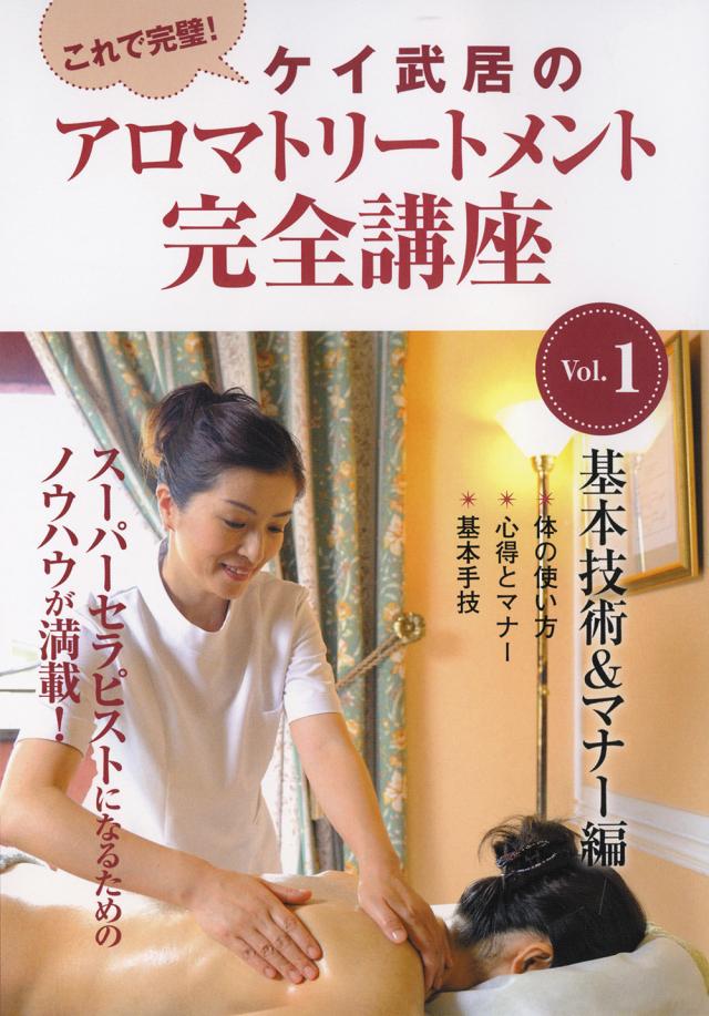 DVD ケイ武居のアロマトリートメント完全講座 Vol.1 基本技術&マナー編