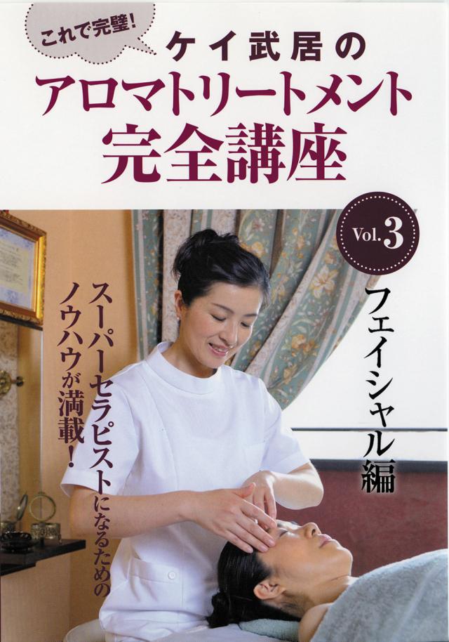 DVD ケイ武居のアロマトリートメント完全講座 Vol.3 フェイシャル編