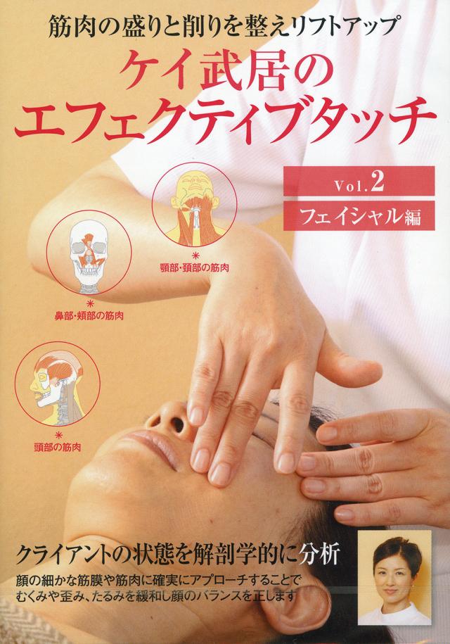 DVD ケイ武居のエフェクティブタッチ Vol.2 フェイシャル編