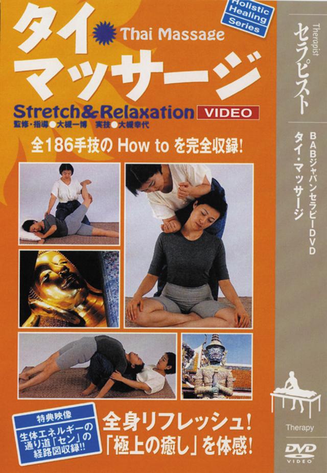DVD タイ・マッサージ
