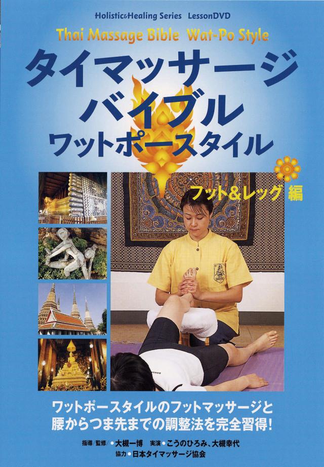 DVD タイマッサージバイブル ワットポースタイル フット&レッグ編