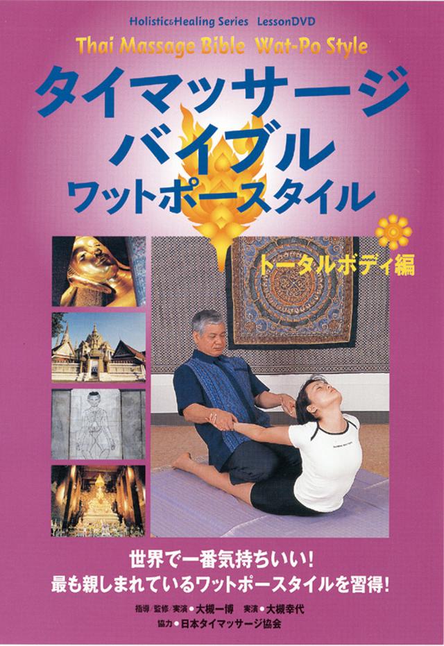 DVD タイマッサージバイブル ワットポースタイル トータルボディ編