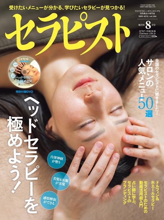 ※売行好調号! DVD付き セラピスト2019年 8月号