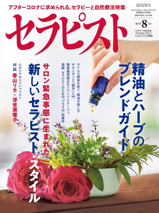 セラピスト2020年 08月号(7月7日発売)