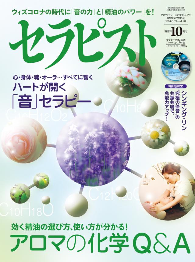 セラピスト2020年 10 月号(CD付き)(9月7日発売)