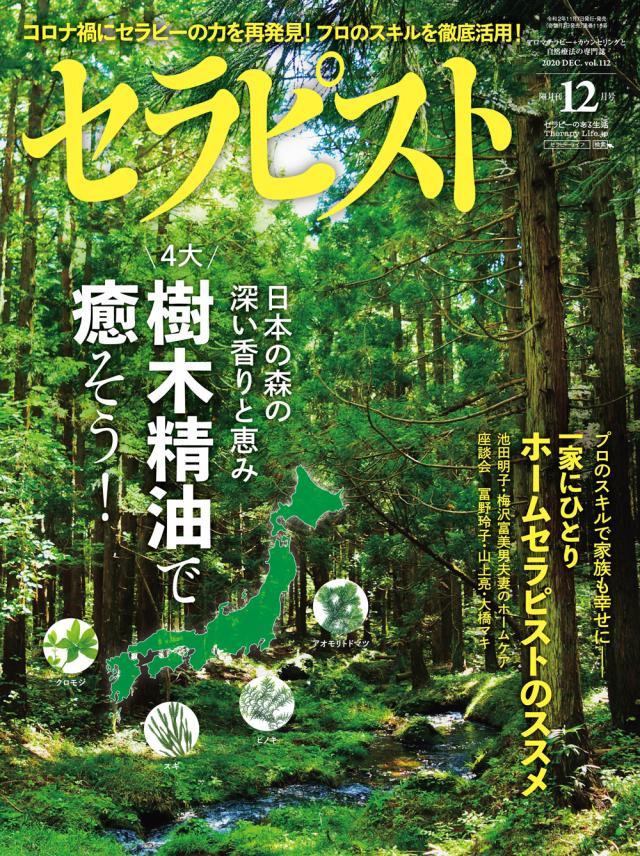 セラピスト2020年 12月号(11月7日発売)