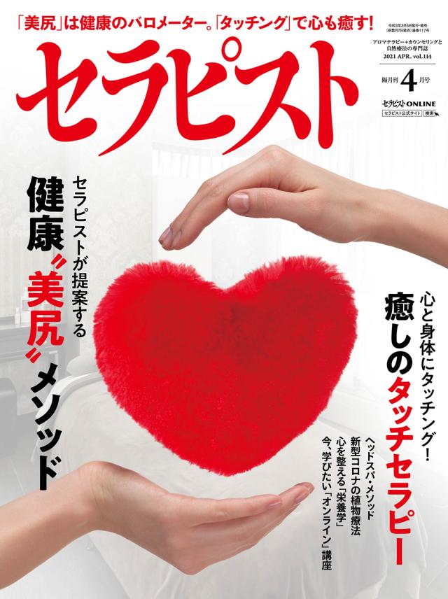 セラピスト2021年 4月号(3月5日発売)