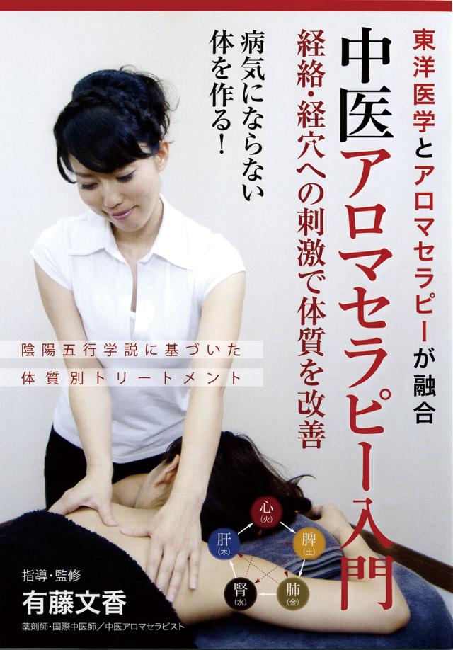 DVD 中医アロマセラピー入門