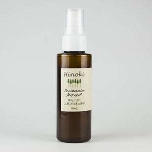 (株)エコロギー四万十 アロマミスト 四万十シャワー ひのきの香り