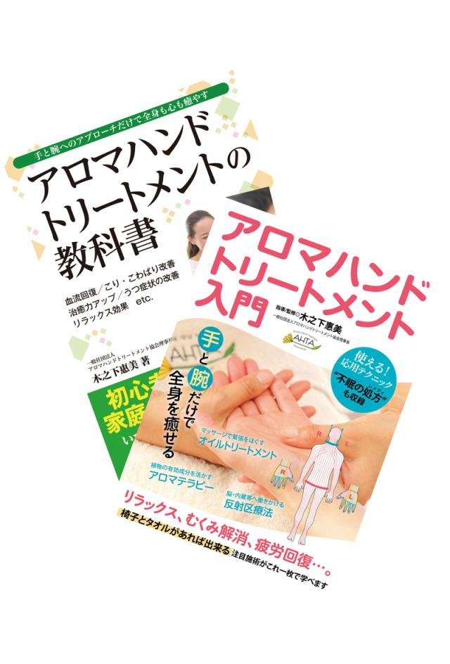 書籍+DVD アロマハンドトリートメント 通販限定セット