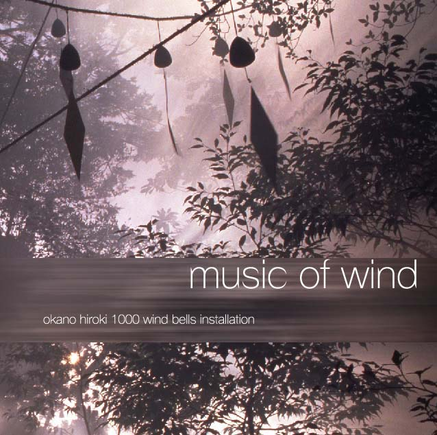 『MUSIC OF WIND』