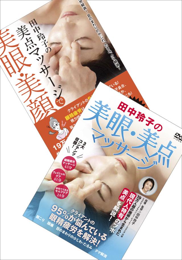書籍+DVD 『田中玲子の美眼・美点マッサージ』 通販サイト限定セット