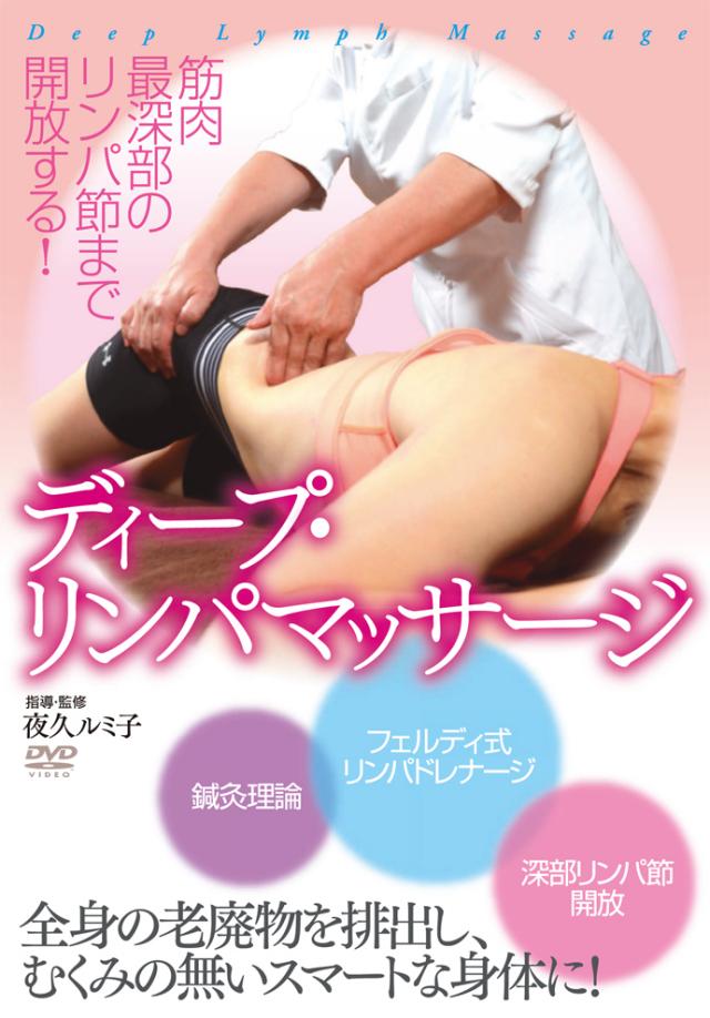 DVD ディープ・リンパマッサージ
