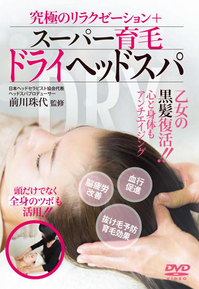 DVD スーパー育毛ドライヘッドスパ