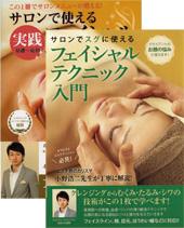小野浩二フェイシャルテクニック 通販サイト限定 書籍+DVD 特別価格セット