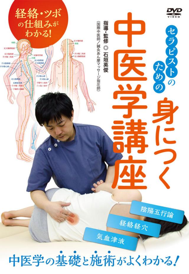 DVD セラピストのための身につく中医学講座