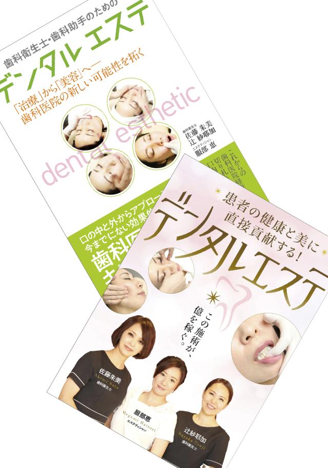 書籍+DVD 『デンタルエステ』 通販サイト限定セット