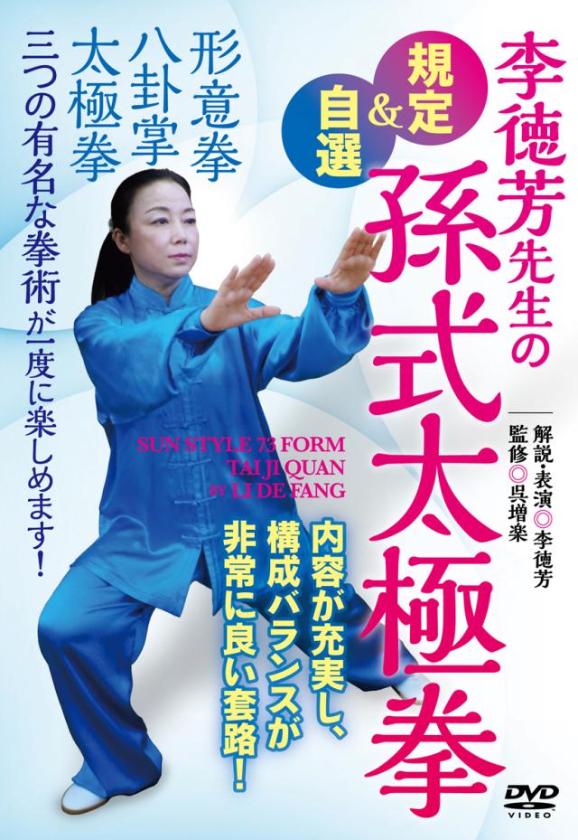 DVD 李徳芳先生の規定&自選 孫式太極拳