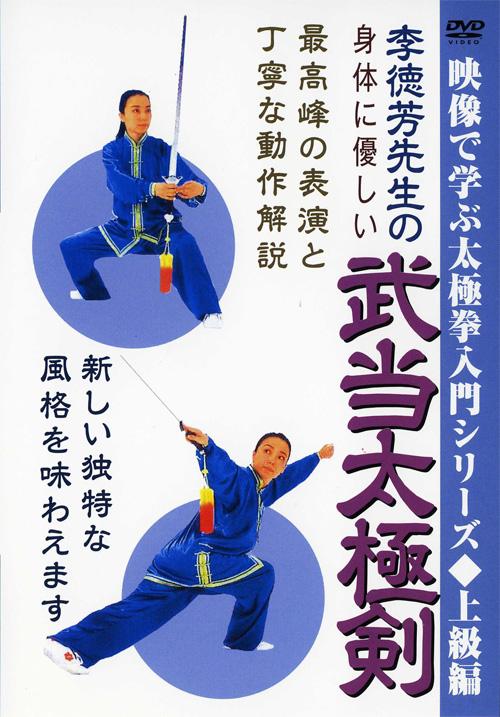 李徳芳先生の武当太極剣