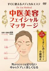 すぐに使えるメディカルエステ 中医美容フェイシャル・マッサージ 第2巻 くまとしみへのアプローチ 小顔矯正