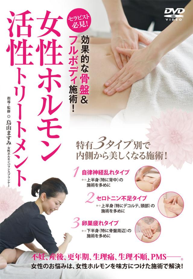 DVD 女性ホルモン活性トリートメント