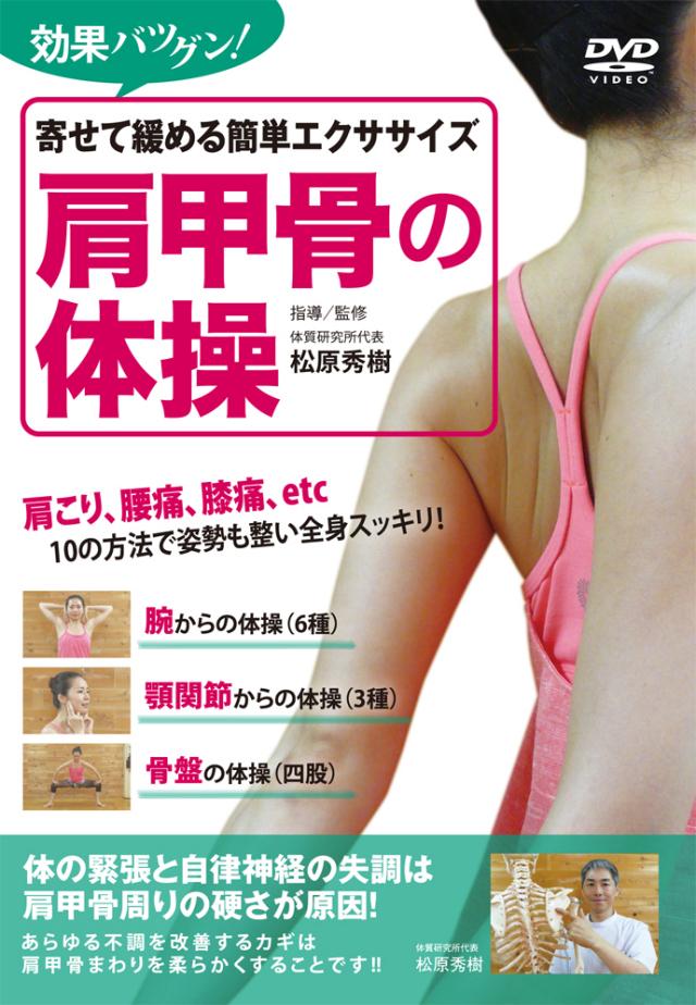 DVD 肩甲骨の体操