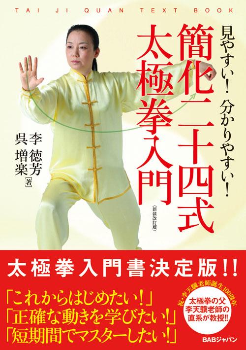 書籍 簡化二十四式 太極拳入門 新装改訂版