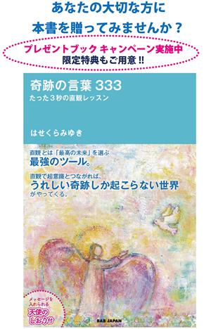 書籍 奇跡の言葉333 (プレゼントブック申込)
