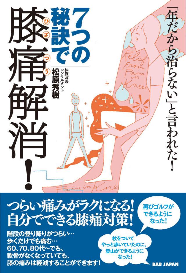 書籍 7つの秘訣で膝痛解消!
