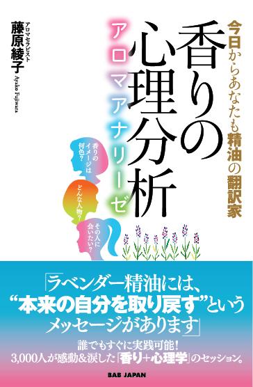 書籍 香りの心理分析 アロマアナリーゼ