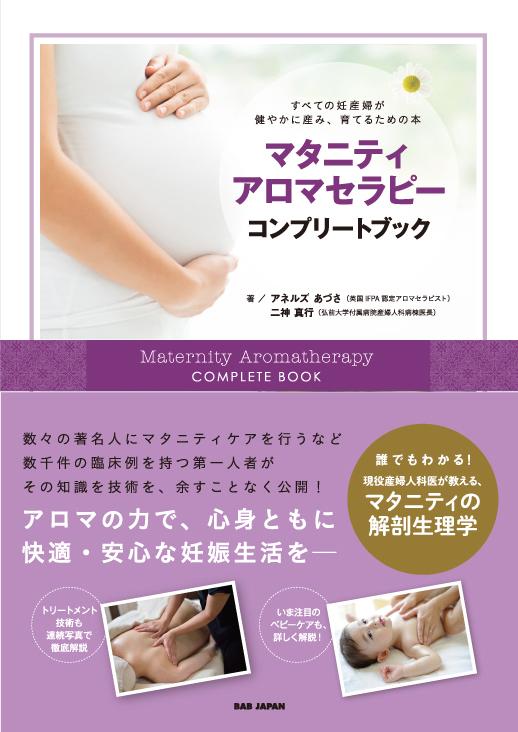 書籍 マタニティアロマセラピーコンプリートブック
