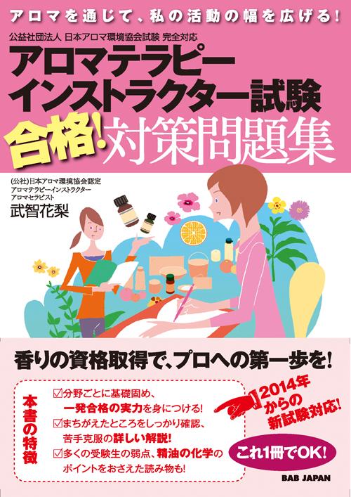 書籍 アロマテラピーインストラクター試験 合格!対策問題集