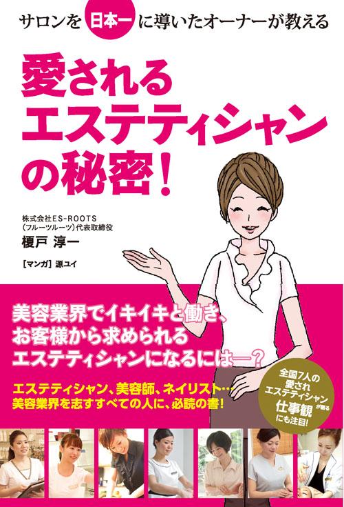 書籍 愛されるエステティシャンの秘密!
