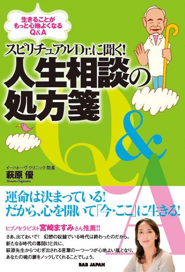 書籍 スピリチュアルDr.に聞く! 人生相談の処方箋